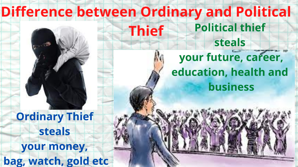 Difference between a Political Thief and an Ordinary Thief